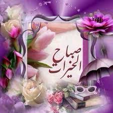 بالصور صور صباح ومساء الخير , صور صباحيه ومسائيه 5321 3
