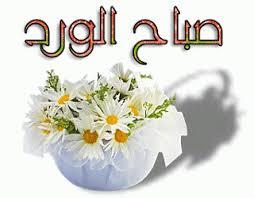 بالصور صور صباح ومساء الخير , صور صباحيه ومسائيه 5321 5