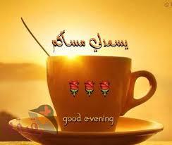 بالصور صور صباح ومساء الخير , صور صباحيه ومسائيه 5321 6
