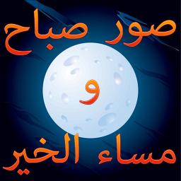 صوره صور صباح ومساء الخير , صور صباحيه ومسائيه