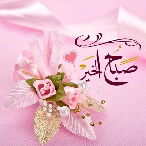 بالصور بيسيات صباحيه , توبيكات بداية اليوم 6212 1