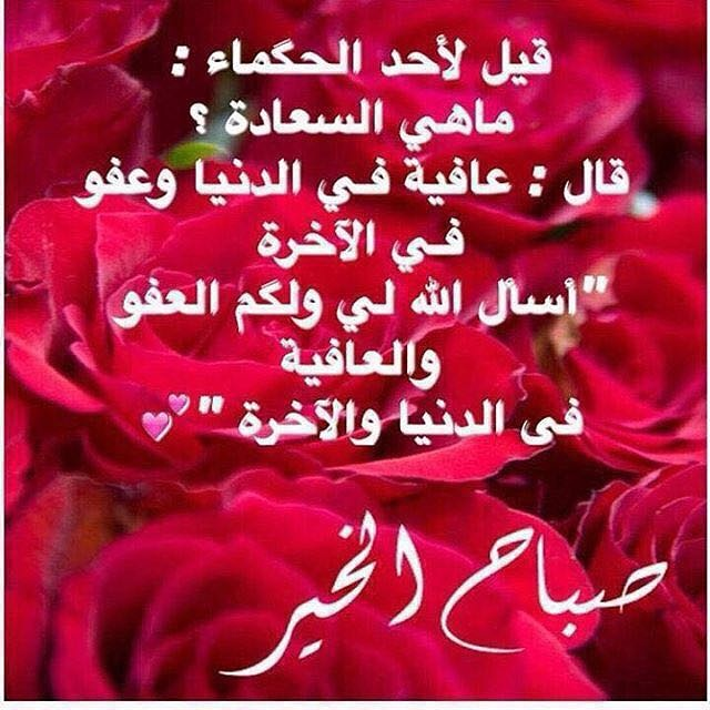 بالصور بيسيات صباحيه , توبيكات بداية اليوم 6212 10