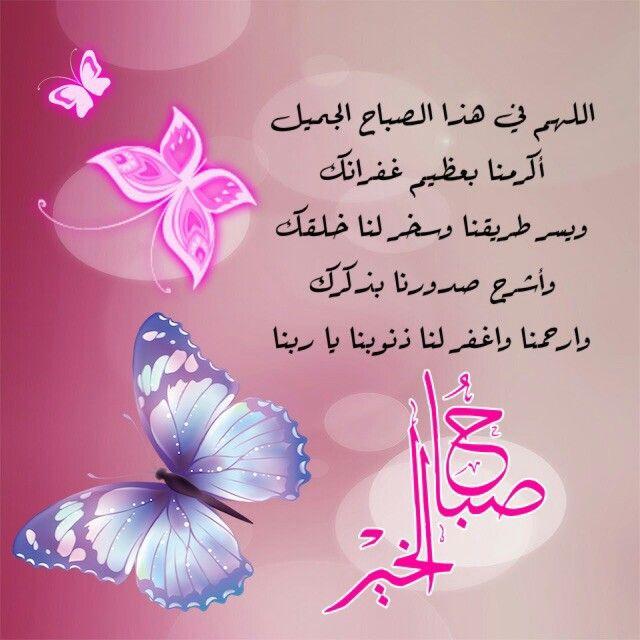 بالصور بيسيات صباحيه , توبيكات بداية اليوم 6212 2