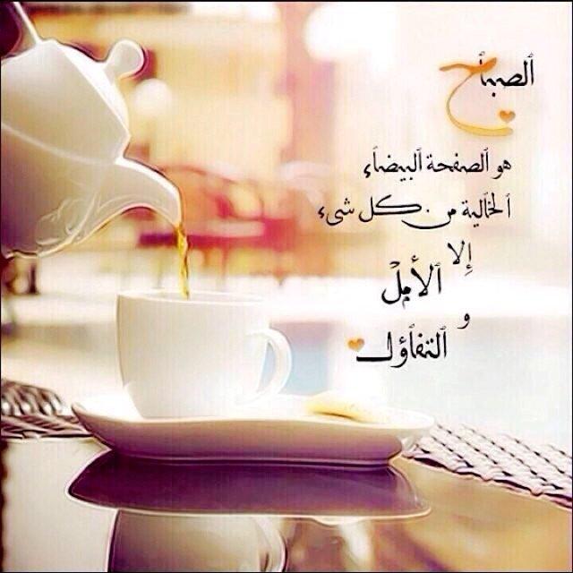 بالصور بيسيات صباحيه , توبيكات بداية اليوم 6212 3