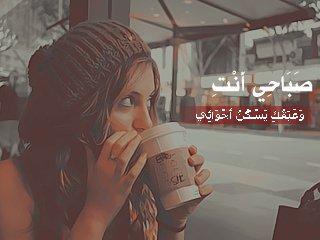 بالصور بيسيات صباحيه , توبيكات بداية اليوم 6212 4