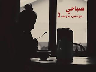 بالصور بيسيات صباحيه , توبيكات بداية اليوم 6212 5