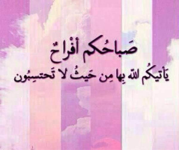 بالصور بيسيات صباحيه , توبيكات بداية اليوم 6212