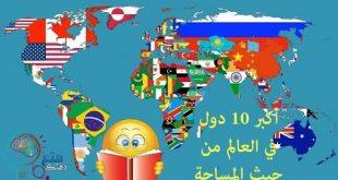 صوره اكبر دولة في العالم مساحة , تعرف علي اكبر دولة في العالم