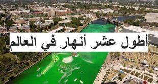 صوره اكبر نهر في العالم , تعرف علي اكبر نهر من حيث المساحة