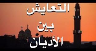 صوره التعايش بين الاديان , اجمل العبارات عن الاديان الثلاثة