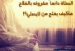 بالصور صور عن الصلاة , افضل عبارات عن الصلاه 1116 1 110x75