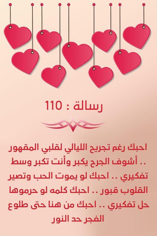 بالصور اجمل رسالة حب , ارقي العبارات و الرسايل عن الحب 1117 8