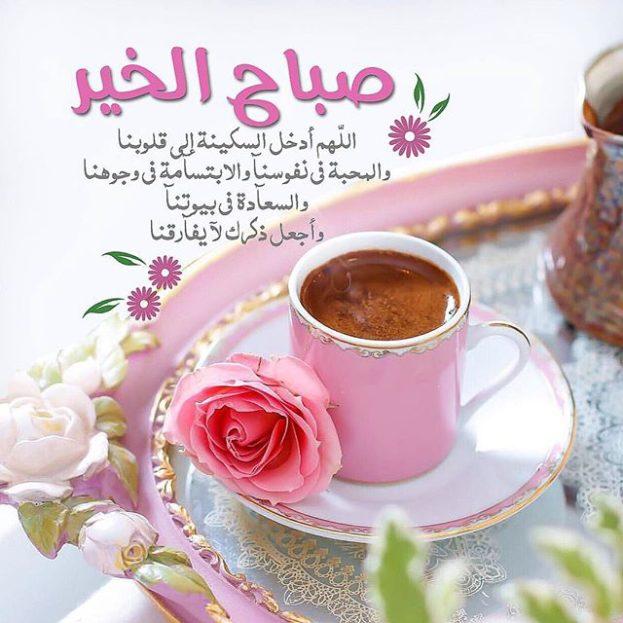 بالصور رمزيات صباح الخير , اجمل رسائل صباحيه 1118 1