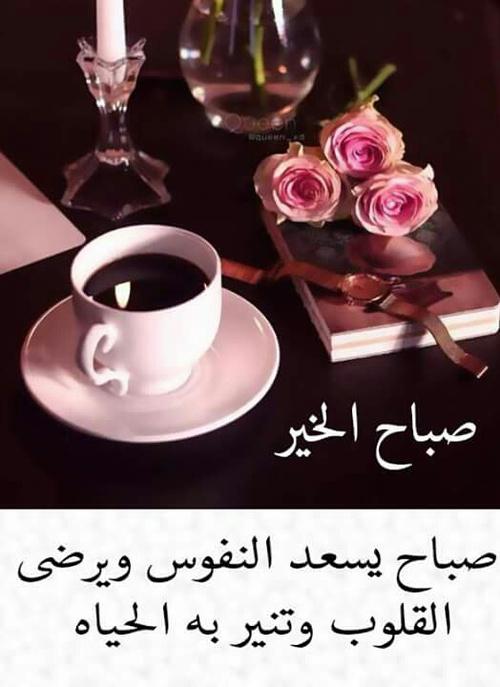 بالصور رمزيات صباح الخير , اجمل رسائل صباحيه 1118 10