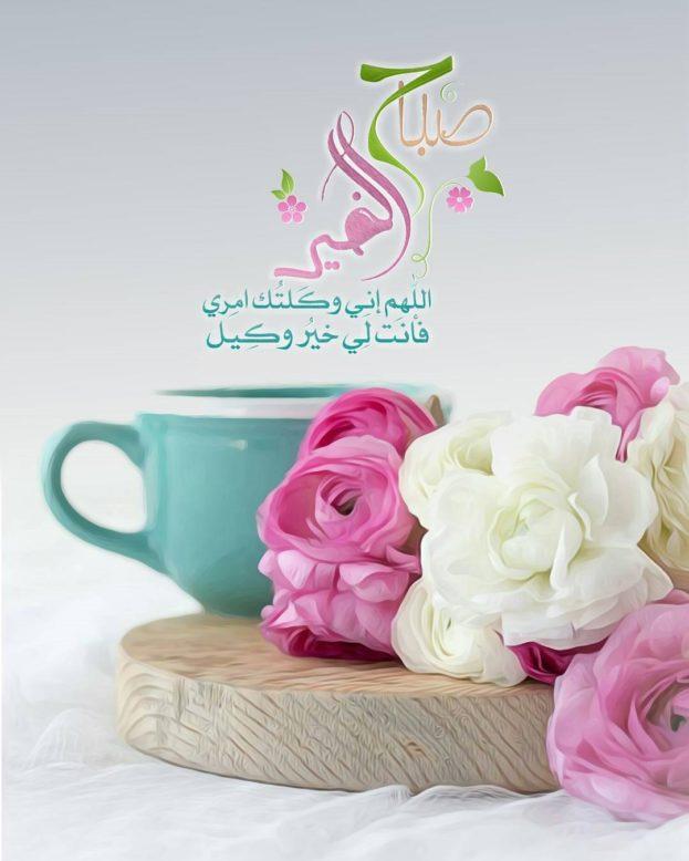 بالصور رمزيات صباح الخير , اجمل رسائل صباحيه 1118 2