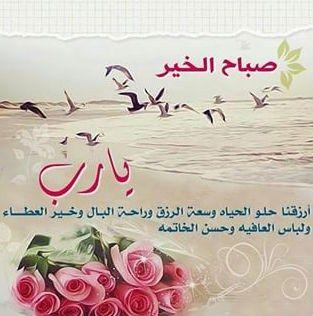 بالصور رمزيات صباح الخير , اجمل رسائل صباحيه 1118 3