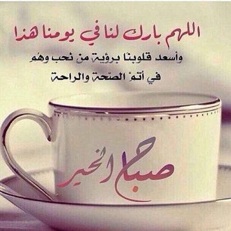 بالصور رمزيات صباح الخير , اجمل رسائل صباحيه 1118