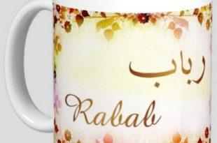 صوره معنى اسم رباب , اجمل الصور عن معني اسم رباب