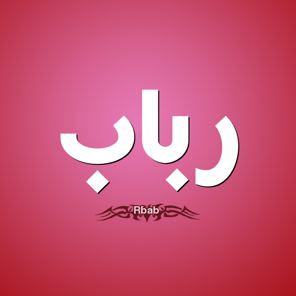 بالصور معنى اسم رباب , اجمل الصور عن معني اسم رباب 1145