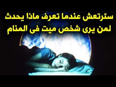 صورة تفسير الميت في المنام , تفسيرات احلام الميت في المنام