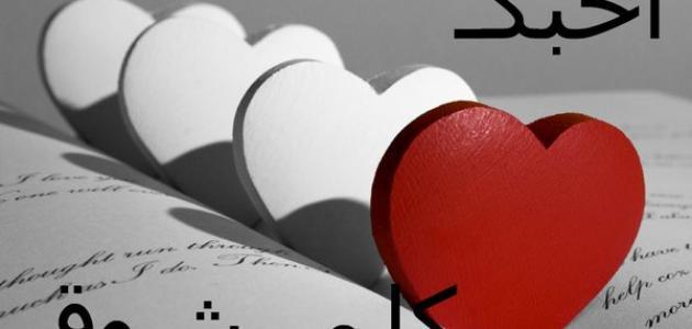 بالصور اجمل دعاء للحبيب , ادعيه وكلام رائع للحبيب 1166 4