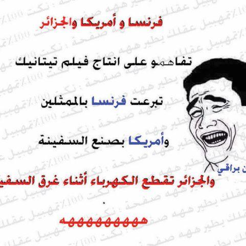 صوره الضحك في الجزائر , اكثر صور مضحكه في الجزائر