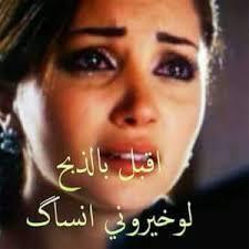 صور شعر عراقي حزين , اكثر شعر عراقي حزين