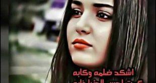 صوره شعر عراقي حزين , اكثر شعر عراقي حزين