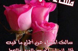 صورة مسجات مساء الورد , اجمل رسالة مسائيه مساء الورد