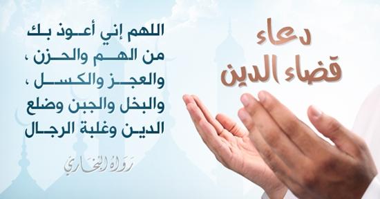 صورة دعاء الدين , اجمل الادعية المناسبه دعاء الدين