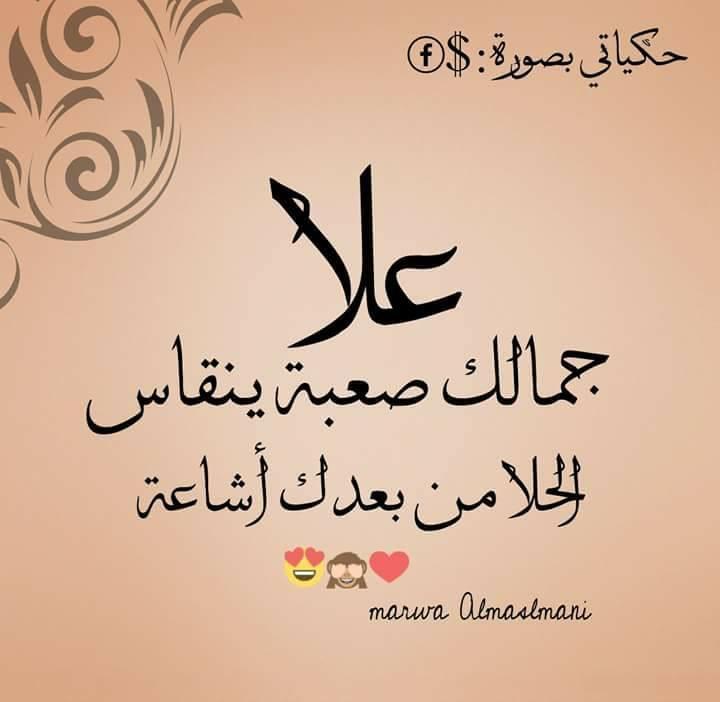 صوره صور اسم علا , اجمل صورة لاسامى البنات اسم علا