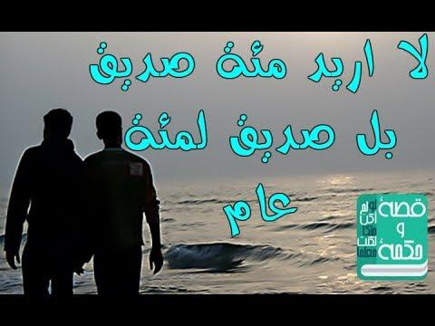 صورة حكمه عن الصديق , اجمل الكلمات التى تعبر عن الصديق