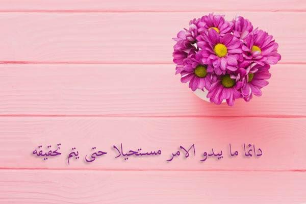 بالصور صور كلام جميل , اجمل صورة مكتوب عليها كلمات جميلة 2178 4