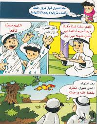 بالصور كرتون اسلامي , اجمل القصص الاسلامية بالكارتون 2239 1