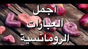 صورة كلمات للحبيب رومانسيه , اروع كلمات الحب