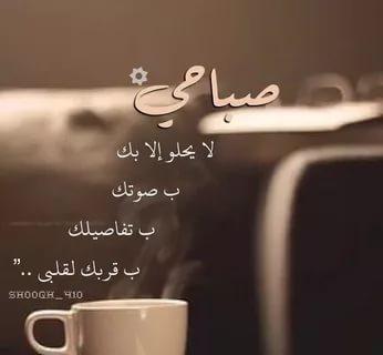 بالصور كلمات صباحية رائعة , اجمل العبارات في الصباح 2493 21