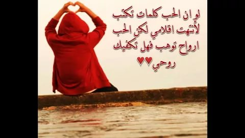 بالصور ابيات شعرية عن الحب , قصائد عن العشق 2559 2