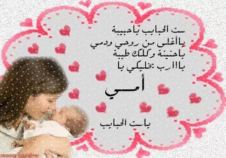 صورة اجمل الصور عن عيد الام , اروع الصور عن الام