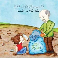 صوره تعبير عن البيئة , اجمل المواضيع عن جمال البيئة