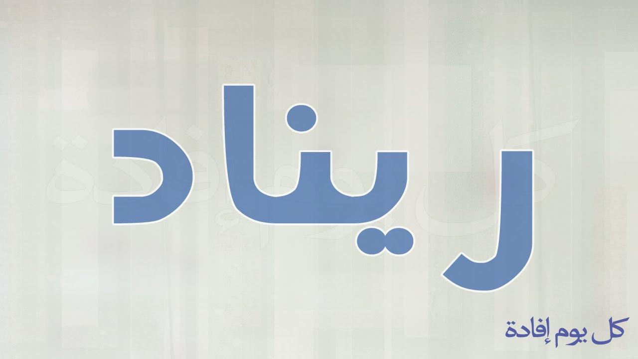 صورة معنى اسم ريناد , معاني الاسماء الشخصية تحفة