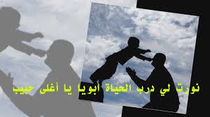 بالصور عباره عن الاب , اروع الكلمات عن الاب 2669 36