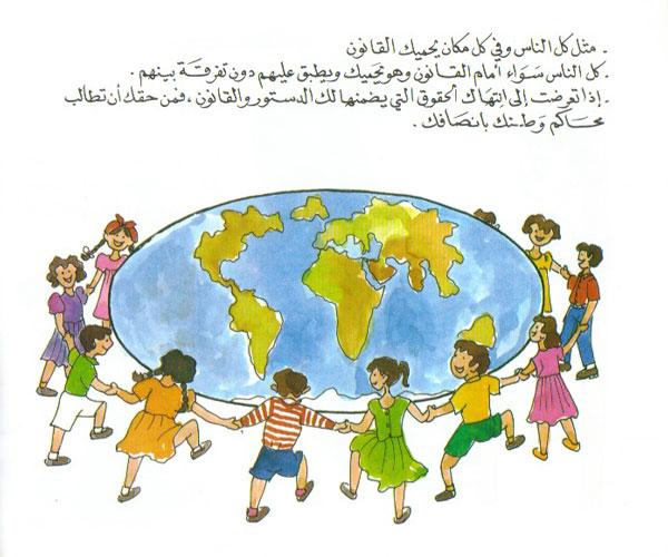 بالصور ما هي حقوق الانسان , ماهى شروط حقوق الانسان 3083 2