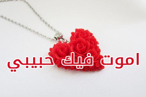 بالصور صور عن حبيبي , اجمل صورة رومنسية عن حبيبى 3159 10