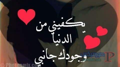 بالصور صور عن حبيبي , اجمل صورة رومنسية عن حبيبى 3159 2