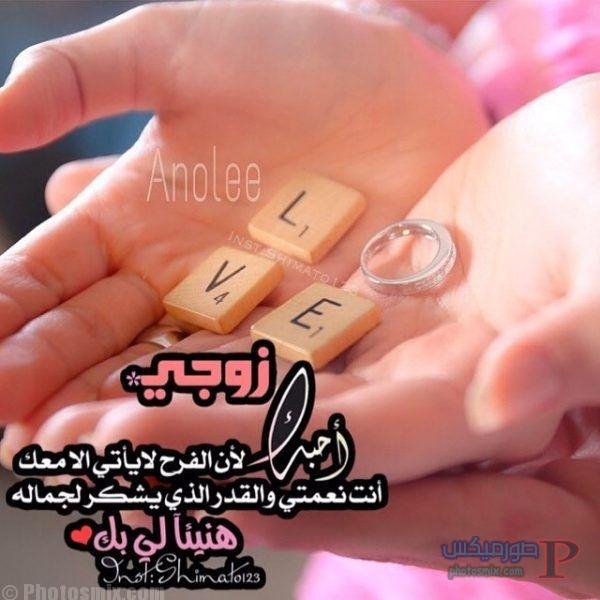 بالصور صور عن حبيبي , اجمل صورة رومنسية عن حبيبى 3159 5