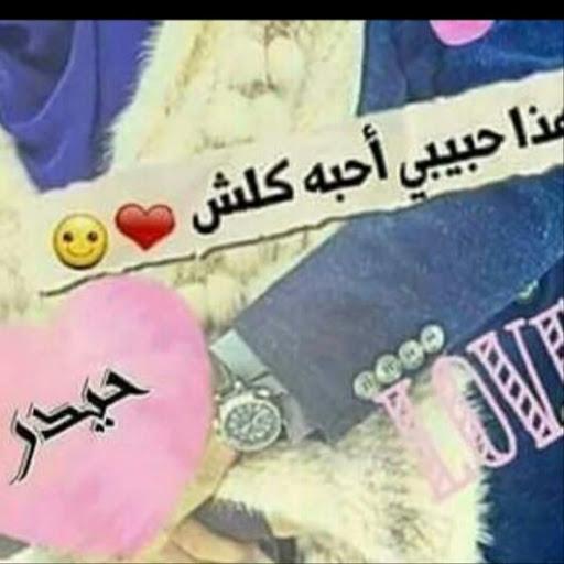 بالصور صور عن حبيبي , اجمل صورة رومنسية عن حبيبى 3159 9
