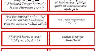 كيفية تعلم اللغة الفرنسية , كيف التعلم اللغه الفرنسية بطريقه سهله