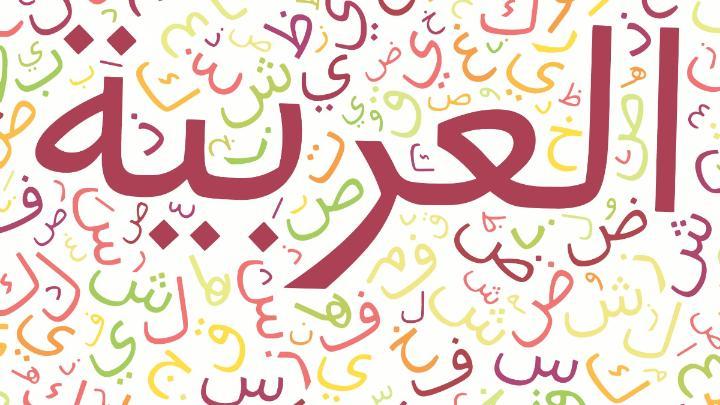 صورة معلومات عن اللغه العربيه , تعلم اصول اللغه العربيه