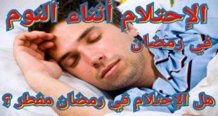 بالصور حكم الاحتلام في رمضان , حكم الدين للاحتلام في الشهر الكريم 3538 3 310x165