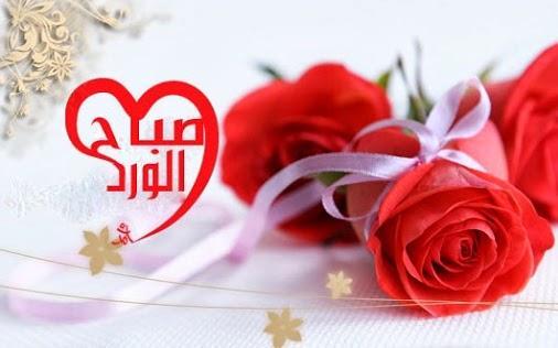 صوره صور صباح الورد , صور رائعه ومميزه لصباح الورد